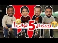 تحدي الخمس ثواني   احمد شريف، الجوكر، طارق الحربي ونور ستارز