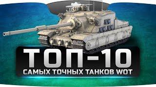ТОП-10 самых точных танков в World Of Tanks. Что качать для четкой стрельбы?