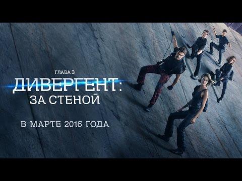 ДИВЕРГЕНТ смотреть онлайн полностью на русском трейлер в хорошем качестве Смотрите сериал «Красная королева» 2015 года онлайн в HD качестве на