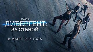 Дивергент, глава 3: За стеной - Тизер-трейлер (HD)