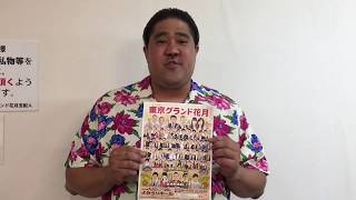 2018年7月26日(木)〜29日(日)よみうりホール(有楽町)で開催される東京グ...