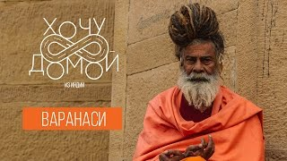 Индийские святые   как живут садху в Варанаси. Хочу домой из Индии