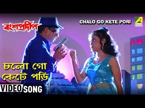 Chalo Go Kete Pori | Bansa Pradip | Bengali Movie Song | Babul Supriyo, Sadhana Sargam