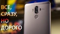 Huawei Mate 9: 6 дюймов дорогого удовольствия. Обзор и опыт использования Huawei Mate 9