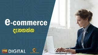 e - commerce දැනගන්න - ITN Digital with LK Domain Registry Thumbnail