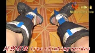爬樹釘鞋 tree climbing spikes 030922