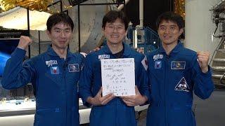 油井さん、大西さん、金井さん 宇宙への決意語り合う