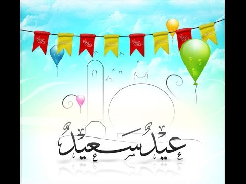 عيـــــــد سعيـــــد العيد 7