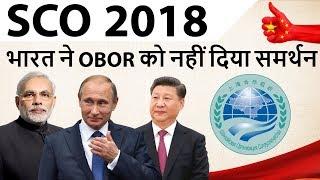 SCO Summit 2018 - SCO शिखर सम्मेलन - भारत ने OBOR को नहीं दिया समर्थन - Current Affairs 2018