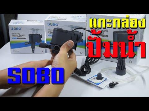 ปั้มน้ำ SOBO 3 รุ่น 10W 25W 35W