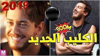 سعد المجرد قنبلة الموسم  كليب جديد  وصورة من الكواليس 2019 SAAD LAMJARRED