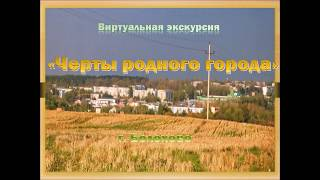 Виртуальная экскурсия «Черты родного города» г  Болохово Тульской области