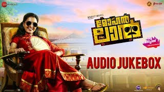 Mohanlal Full Movie Audio Jukebox | Manju Warrier, Indrajith Sukumaran |Tony Joseph | Sajid Yahiya