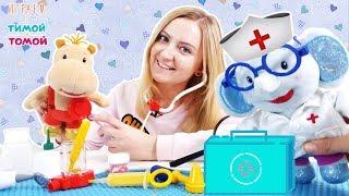 Тима и Тома. Юля боится идти к врачу! Играем в доктора. Видео для детей