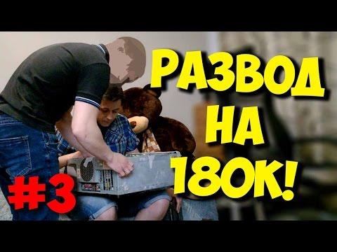 ДОМУШНИКИ СБОРКА ИГРОВОГО ПК И РАЗВОД НА 180К!