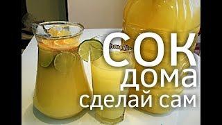 Домашний сок из АПЕЛЬСИНА (очень просто и вкусно)