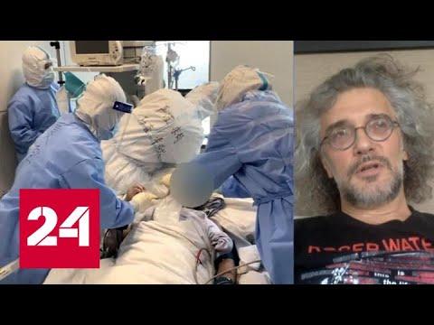 Эксперт о о реакции организма человека на коронавирус - Россия 24