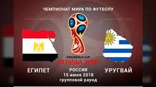 Чемпионат мира по футболу FIFA -2018: матчи второго дня