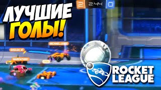 Rocket League (PS4) | ЛУЧШИЕ ГОЛЫ!