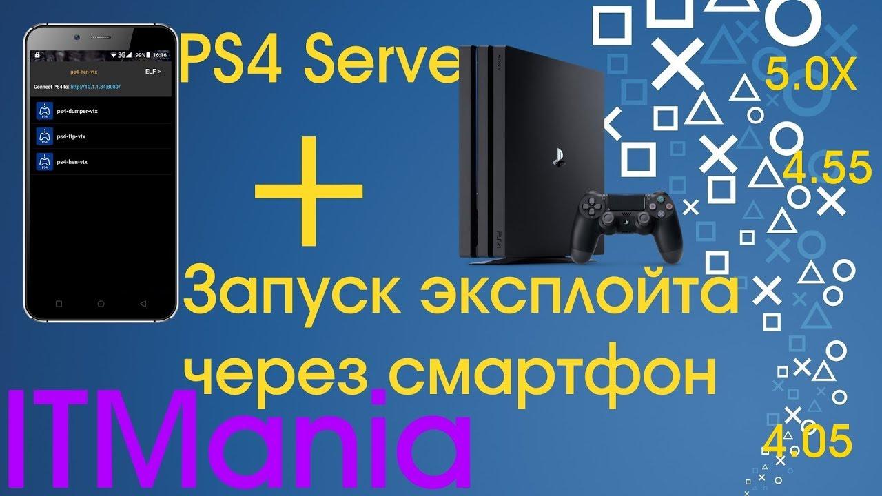 PS4] Инструкция по взлому PlayStation 4 (Редакция от 04 12
