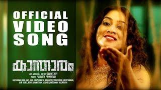 Kantharam | Chella kinnaram | Official Song | Shan Kechery | Jessin George