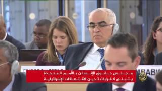 مجلس حقوق الإنسان يدين انتهاكات إسرائيل بحق الفلسطينيين