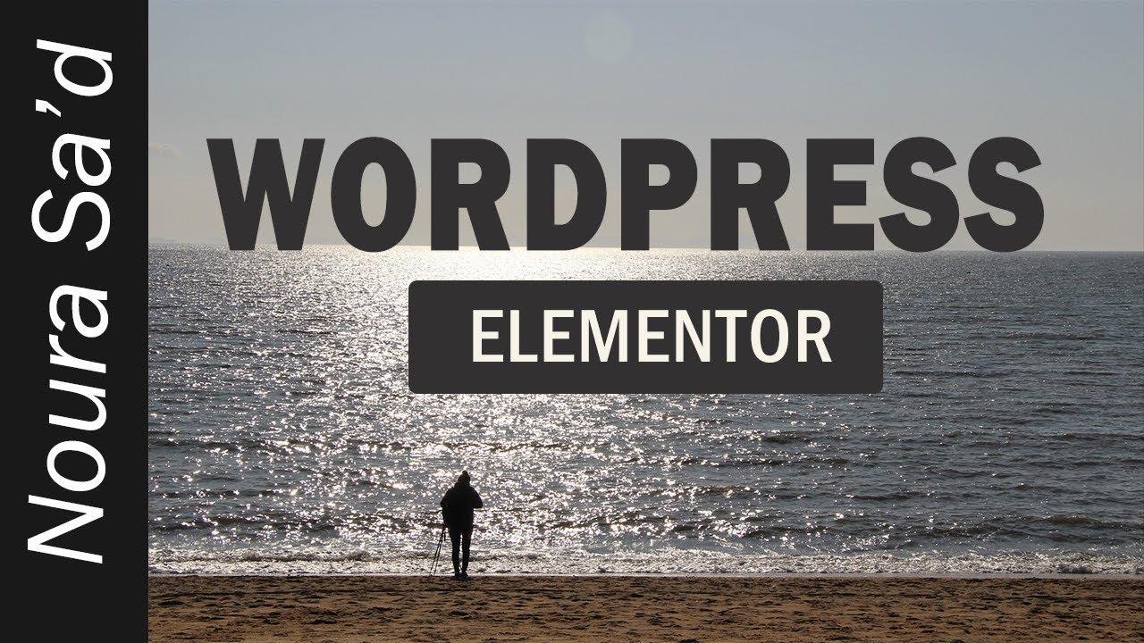 طريقة إنشاء موقع إلكتروني (ووردبريس) بالكامل