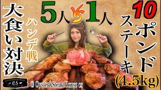 アンジェラ佐藤「5人対1人!10ポンドステーキ大食い対決」@オイスター&ステーキハウスes thumbnail