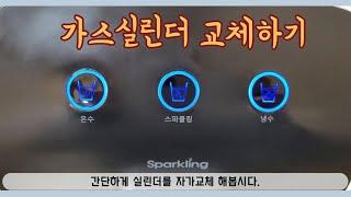 정수기 탄산실린더 교체 가이드(영원코퍼레이션)