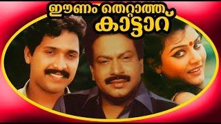 Eenam Thettaatha Kaattaaru 1989 Malayalam Movie