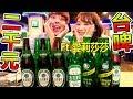 喝台灣啤酒花光2000元前不能回家 Ft 愛莉莎莎 想不到是至今最困難的企劃 mp3