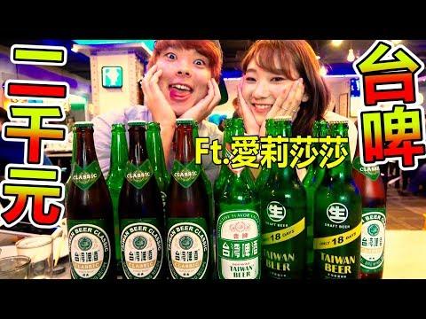 喝台灣啤酒花光2000元前不能回家!【Ft.愛莉莎莎】想不到是至今最困難的企劃!?