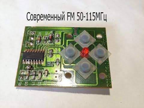 Микросхема RDA5807FP-современный цифровой УКВ приемник 50-115МГц.8 деталей.