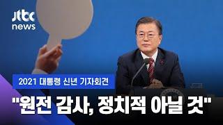 """[2021 대통령 신년 기자회견] 문 대통령 """"월성 원전 감사, 정치적 목적이라 생각 안 해"""" / JTBC News"""