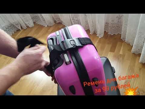 Ремень для багажа. Ремень для чемодана за 99р. Что интересного в Фикспрайсе.