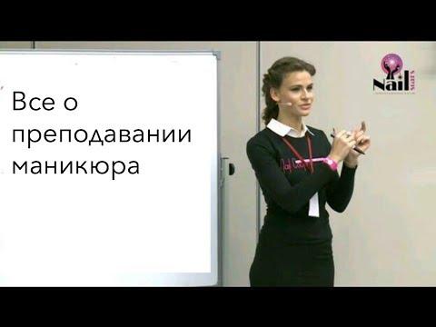Как стать инструктором