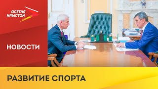 Фото Сергей Меняйло в Москве провёл рабочую встречу с министром спорта России Олегом Матыциным