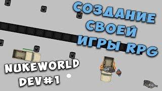 Dev 1 NukeWorld - Создание своей игры