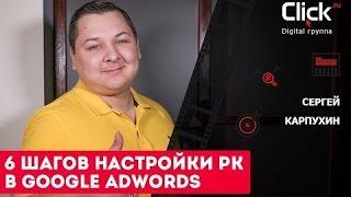 6 шагов. Настройка рекламной кампании в Google AdWords. Простая настройка