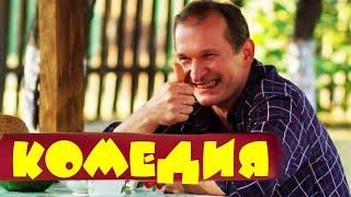 Шикарная комедия, живот заболит от смеха - СВАТЫ / Русские комедии 2021 новинки
