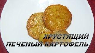 Хрустящий печеный картофель в духовке  Просто и вкусно