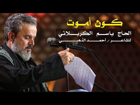 قصيدة كون اموت باسم الكربلائي- basim karbalai want to be die