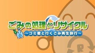私たちが暮らす鳥取県の家庭から出されたごみは、どこへ行くのでしょう...
