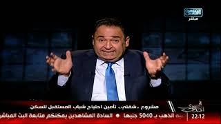 محمد على خير يتقدم بمقترح مشروع شقتى للسيسي فى محاولة لمواجهة أزمة الإسكان