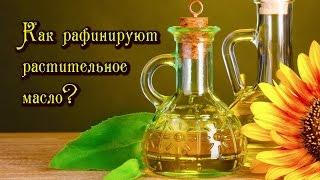 Почему рафинированное масло вредно?