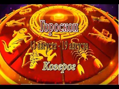 Козерог. Гороскоп на неделю с 13 августа по 19 августа