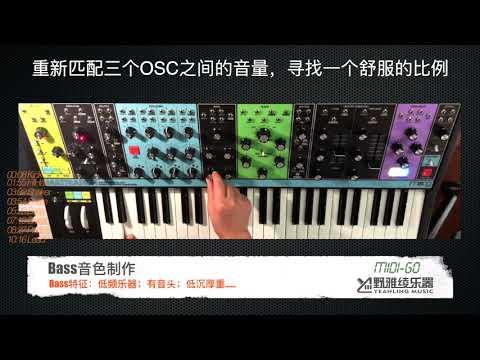 教你用Moog Matriarch模拟合成器制作完成一首Disco曲