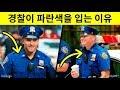 경찰이 파란색을 입는 이유
