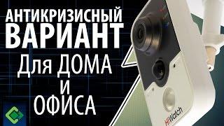 IP камера для дома и офиса. Бюджетный вариант Hiwatch DS-N241 с ИК-подсветкой, PIR и DWDR
