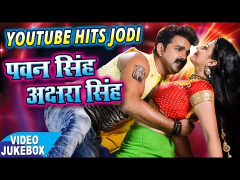 YouTube का सुपरहिट जोड़ी - Pawan Singh - Akshara Singh - Most Popular On Youtube - Video JukeBOX